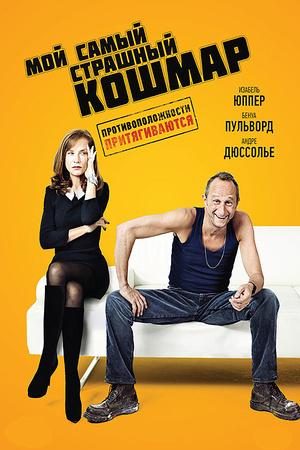 Фильм «Мой самый страшный кошмар» (2011)