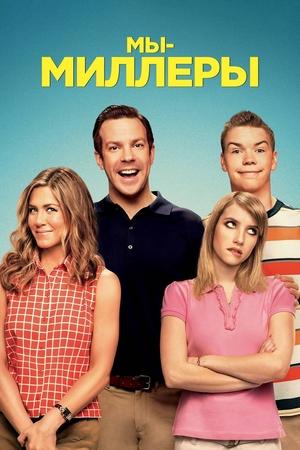 Фильм «Мы – Миллеры» (2013)