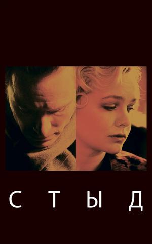 Фильм «Стыд» (2011)