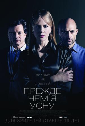 Фильм «Прежде чем я усну» (2014)