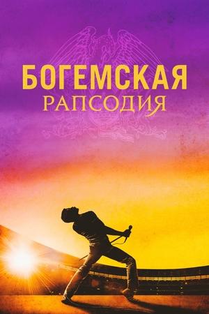 Фильм «Богемская рапсодия» (2018)