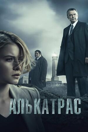 Сериал «Алькатрас» (2012)