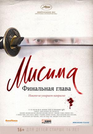 Фильм «Мисима: Финальная глава» (2012)