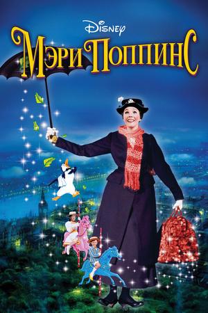 Фильм «Мэри Поппинс» (1964)