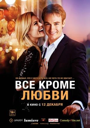 Фильм «Всё, кроме любви» (2012)