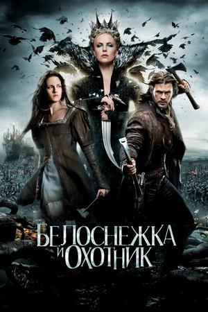 Фильм «Белоснежка и охотник» (2012)
