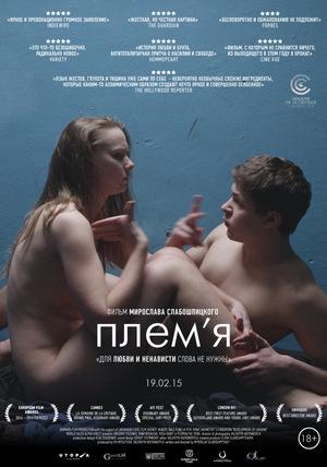 Фильм «Племя» (2014)