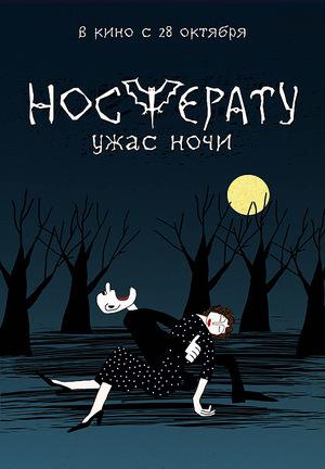 Мультфильм «Носферату. Ужас ночи» (2010)