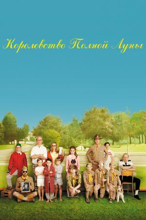 Фильм «Королевство полной луны» (2012)