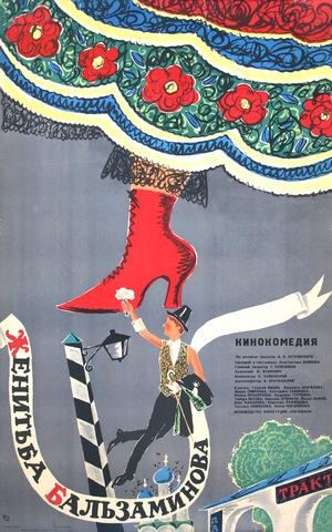 Фильм «Женитьба Бальзаминова» (1964)