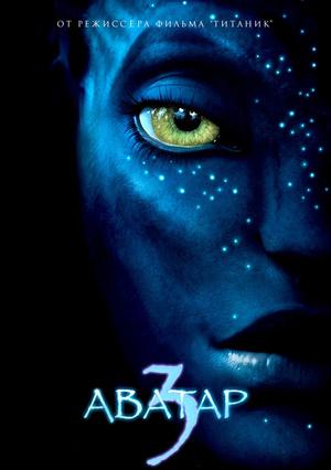 Фильм «Аватар 3» (2024)
