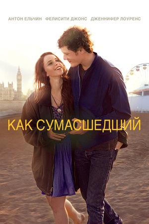 Фильм «Как сумасшедший» (2011)