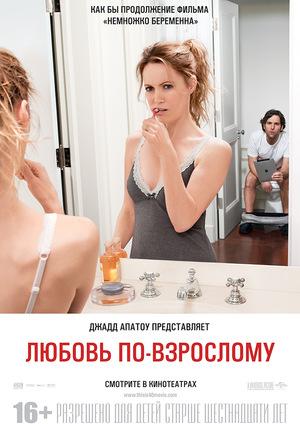 Фильм «Любовь по-взрослому» (2012)