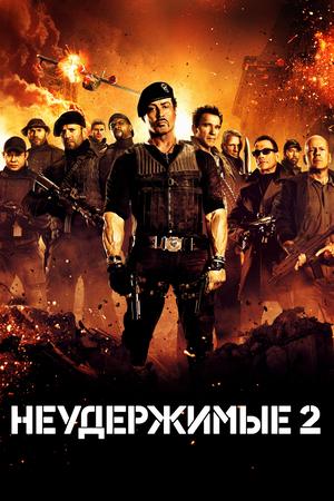 Фильм «Неудержимые 2» (2012)