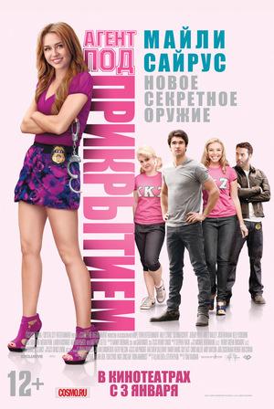 Фильм «Агент под прикрытием» (2012)