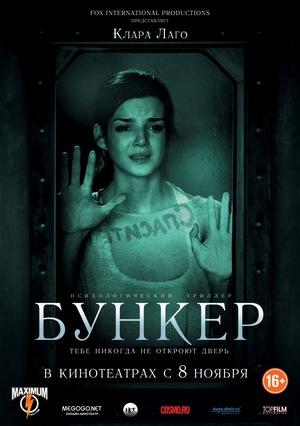Фильм «Бункер» (2011)