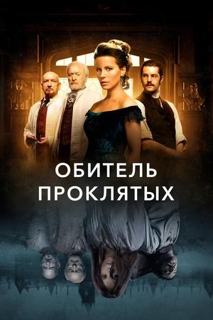 Фильм «Обитель проклятых» (2014)