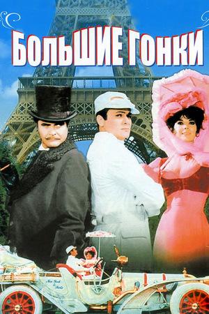 Фильм «Большие гонки» (1965)