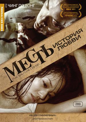 Фильм «Месть: История любви» (2010)