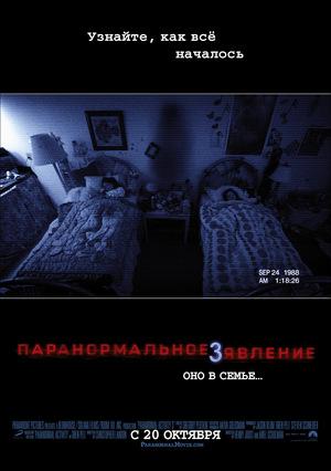 Фильм «Паранормальное явление 3» (2011)