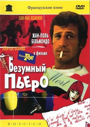 Фильм «Безумный Пьеро» (1965)