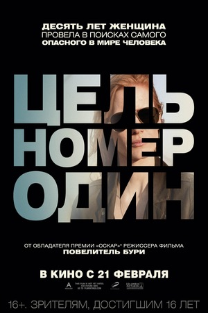 Фильм «Цель номер один» (2012)