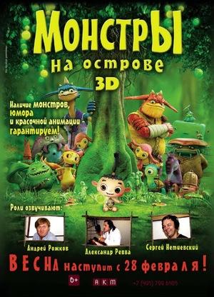 Мультфильм «Монстры на острове 3D» (2011)