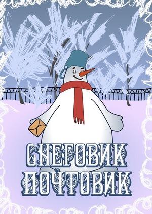 Мультфильм «Снеговик-почтовик» (1955)