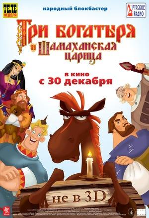 Мультфильм «Три богатыря и Шамаханская царица» (2010)