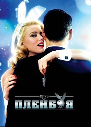Сериал «Клуб Плейбоя» (2011)