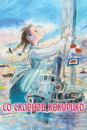 Аниме «Со склонов Кокурико» (2011)