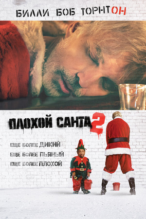 Фильм «Плохой Санта 2» (2016)