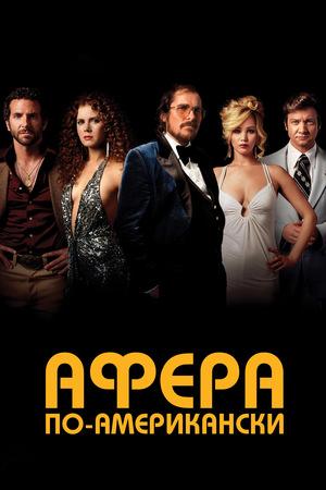 Фильм «Афера по-американски» (2013)