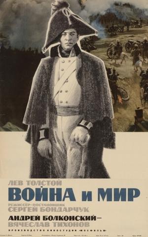 Фильм «Война и мир: Андрей Болконский» (1965)