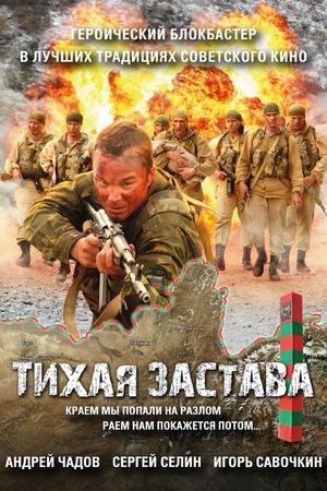 Фильм «Тихая застава» (2010)