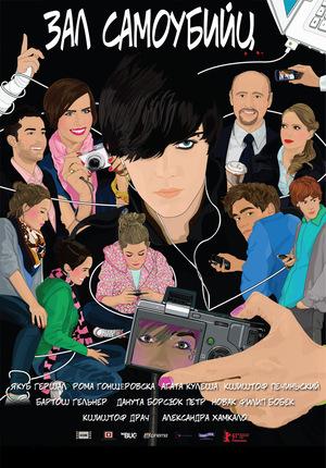 Мультфильм «Зал самоубийц» (2011)