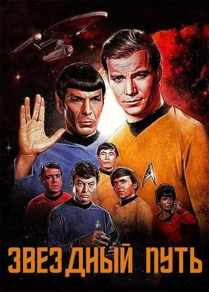 Сериал «Звездный путь» (1966 – 1969)