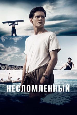 Фильм «Несломленный» (2014)