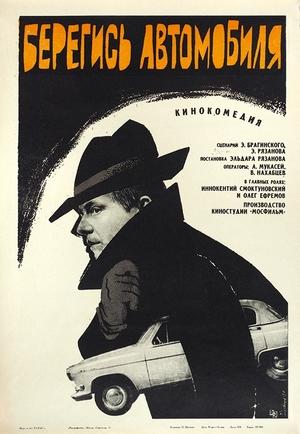 Фильм «Берегись автомобиля» (1966)