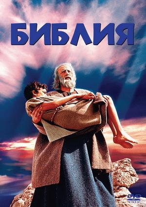 Фильм «Библия» (1966)