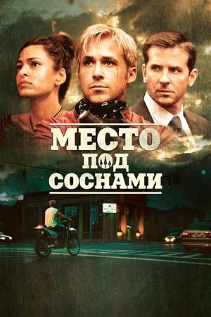 Фильм «Место под соснами» (2012)