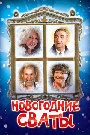 Фільм «Новорічні свати» (2010)
