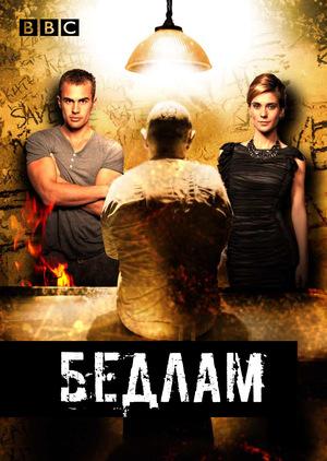 Сериал «Бедлам» (2011 – 2013)