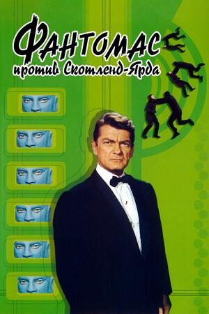 Фильм «Фантомас против Скотланд-Ярда» (1966)