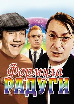 Фильм «Формула радуги» (1966)