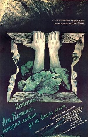 Фильм «История Аси Клячиной, которая любила, да не вышла замуж» (1967)