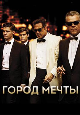 Сериал «Город мечты» (2012 – 2013)
