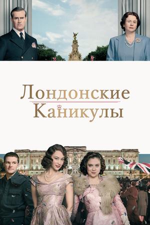 Фильм «Лондонские каникулы» (2015)