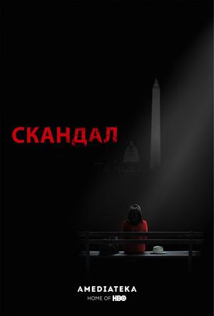 Сериал «Скандал» (2012 – 2018)