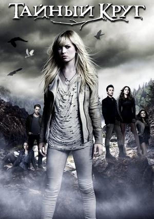 Сериал «Тайный круг» (2011 – 2012)